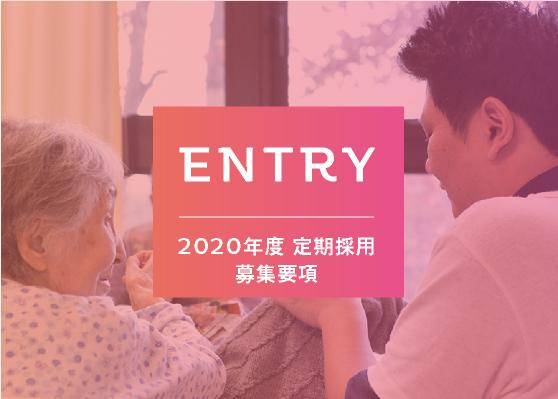 2020年度 定期採用募集要項